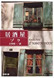 Tavern (Mass Market Paperback (SEO -1-3)) (1971) ISBN: 4102116036 [Japanese Import]