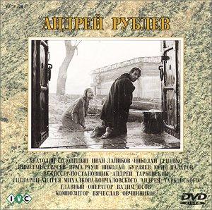 アンドレイ・ルブリョフ [DVD]