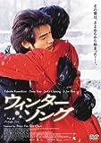 ウィンター・ソング [DVD]