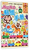 img - for I Can Do It: A Guide to Stickers (2-year-old) (Chinese Edition) book / textbook / text book