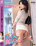 302号のぷりケツ奥さん。 [DVD]