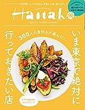 Hanako (ハナコ) 2016年 12月8日号 No.1123