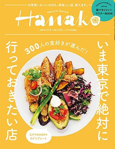 hanako 2016年12/8号 大きい表紙画像