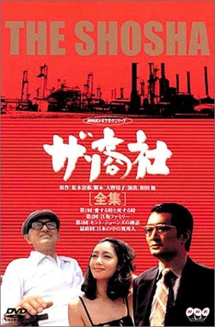 ザ・商社-全集- [DVD]