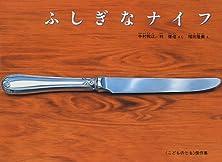 ふしぎなナイフ(こどものとも絵本)