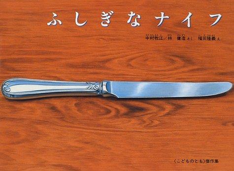 ふしぎなナイフ (こどものとも傑作集)