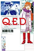 Q.E.D.―証明終了―(32) (月刊マガジンコミックス)
