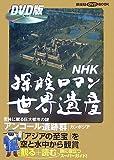 NHK 探検ロマン世界遺産 アンコール遺跡群 (講談社DVD BOOK)