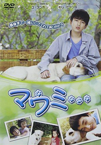 マウミ・・・ [DVD]