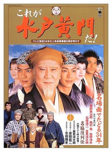 これが水戸黄門だ!―テレビ放送34年の人気長寿番組を解き明かす (Hinode fine mook (94))