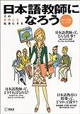 日本語教師になろう—まるごとガイド (2007年度版) (アルク地球人ムック)