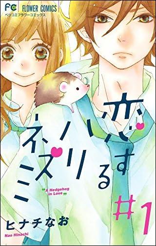 恋するハリネズミ 1  フラワーコミックス