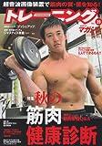 トレーニングマガジンン Vol.19 (B・B MOOK 773 スポーツシリーズ NO. 643)