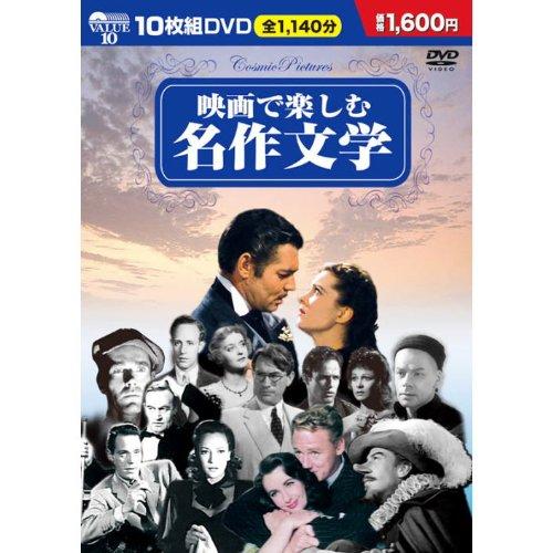 映画で楽しむ名作文学 ( DVD 10枚組 ) BCP-001