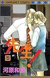 先生! (5) (マーガレットコミックス (2823))