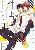 コミックス / 葉比ヤマ のシリーズ情報を見る