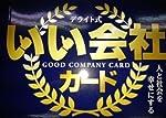デライト式 いい会社カード