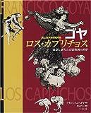 ゴヤ ロス・カプリチョス―寓意に満ちた幻想版画の世界 国立西洋美術館所蔵 (Art&Words)