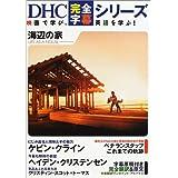 �C�ӂ̉� (DHC���S�����V���[�Y)DHC�ɂ��