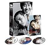 マイ・ブラザー コレクターズBOX [DVD]
