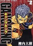 ギャングキング 2 (ヤングキングコミックス)