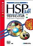 最新HSP2.61Windows9x/NT/2000/XPプログラミング入門