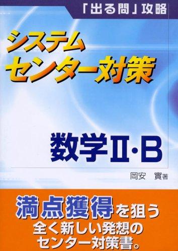 システムセンター対策数学II・B (「出る問」攻略)