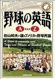 野球の英語A to Z―佐山和夫が語るアメリカ野球用語