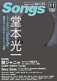 月刊 Songs (ソングス) 2012年 11月号 [雑誌]