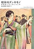 昭和モダンキモノ―叙情画に学ぶ着こなし術 (らんぷの本)