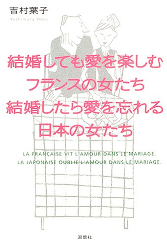 結婚しても愛を楽しむフランスの女たち結婚したら愛を忘れる日本の女たち
