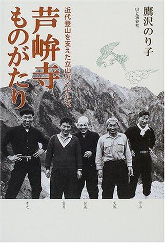 芦峅寺ものがたり―近代登山を支えた立山ガイドたち(鷹沢 のり子)