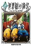新・世界樹の迷宮 ミレニアムの少女 / 木村明広 のシリーズ情報を見る