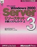 MS WINDOWS2000 SERVER リソースキット3 分散システムG 上 (マイクロソフト公式解説書)