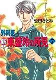 新 外科医東盛玲の所見7 (コミック)