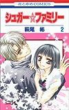 シュガー☆ファミリー 2 (2) (花とゆめCOMICS)