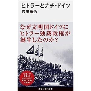 ヒトラーとナチ・ドイツ (講談社現代新書) [Kindle版]