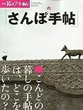 さんぽの手帖 2009年 05月号 [雑誌]