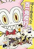 ぼくとぬえちゃんの百一鬼夜行 (1) (カドカワコミックス・エース)