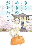 きらめきのがおか(1) (ヤングマガジンコミックス)