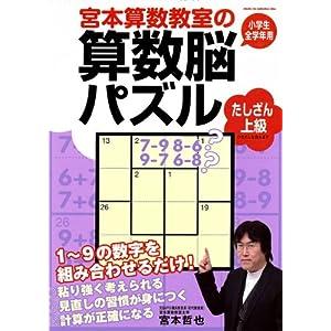 宮本算数教室の算数脳パズル♪ ... : 算数 パズル プリント : パズル