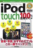 iPod touch 100%活用ガイド (技評ベストムック)