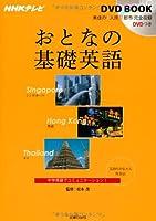 NHKテレビ DVD BOOK おとなの基礎英語 シンガポール 香港 タイ (NHKテレビDVD BOOK)