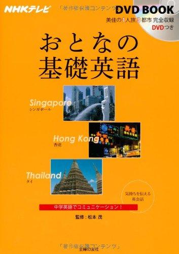 basic-english-singapore-hong-kong-thailand-of-nhk-tv-dvd-book-adults-nhk-tv-dvd-book-isbn-4072875279