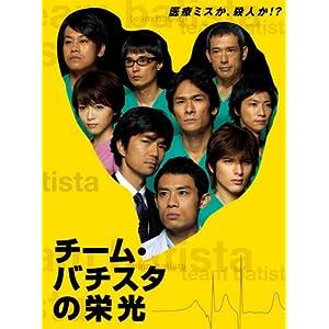 チーム・バチスタ DVD