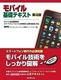 モバイル基礎テキスト 第4版  モバイル技術基礎検定 スマートフォン・モバイル実務検定[総務省後援] 対応
