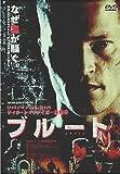 ブルート [DVD]