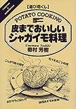 遊び尽くし 皮までおいしいジャガイモ料理 (Cooking & home made―遊び尽くし)