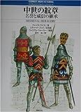 中世の紋章―名誉と威信の継承 (オスプレイ・メンアットアームズ・シリーズ)