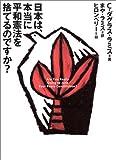 日本は、本当に平和憲法を捨てるのですか?
